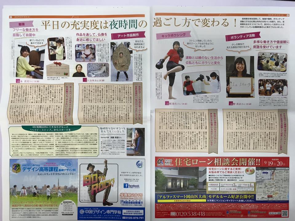 岡山リビング新聞社