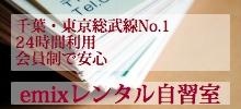 レンタル自習室イーミックス