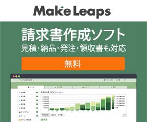 請求書作成ソフト MakeLeaps