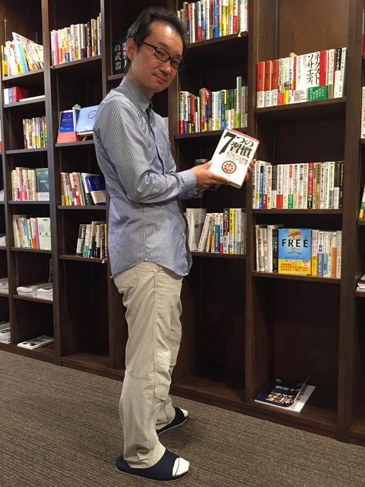 五十嵐浩さんお好きな本「7つの習慣」
