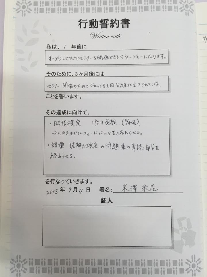 行動誓約書(米澤采花)