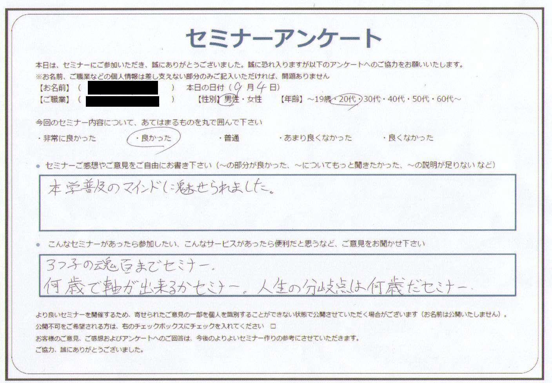 柿木基彰さん
