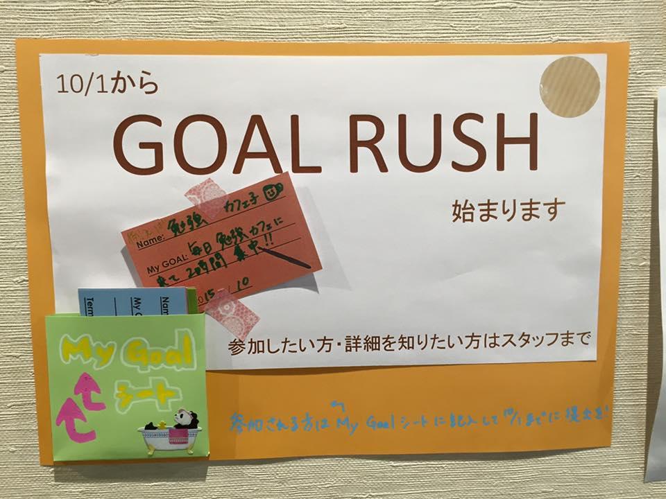 GOAL RUSH(ゴールラッシュ)