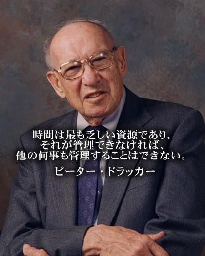 ピーター・ドラッカー