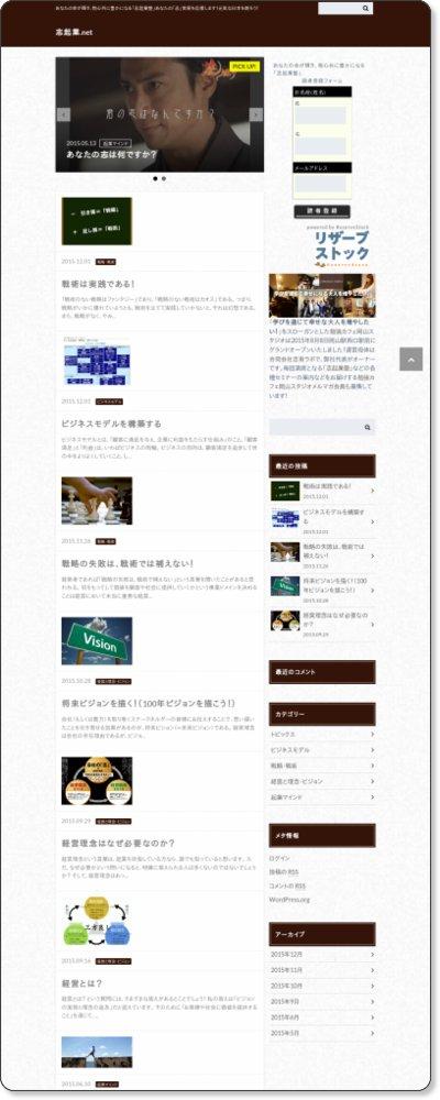 志起業.netサムネイル