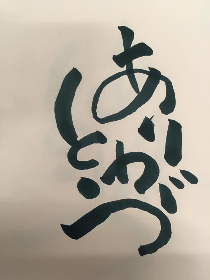 伝筆体験~1日で驚くほど字が変わる魔法の筆文字~