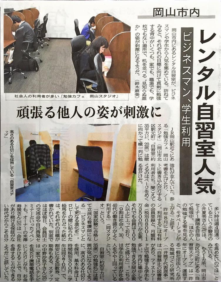 山陽新聞「岡山市内レンタル自習室人気」
