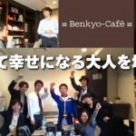 勉強カフェ 岡山スタジオ_top_banner