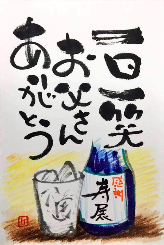 【第1回】きくちゃんの己書道場_1