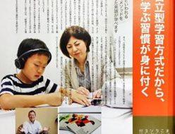 岡山のママライフ情報誌「パリエ」に掲載_1