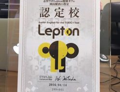 子供英語革命Lepton(レプトン)勉強カフェ岡山スタジオ教室として認定_1