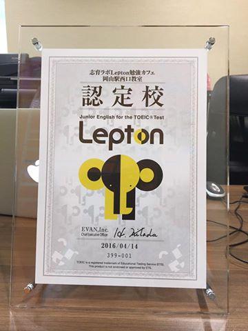Lepton(レプトン)勉強カフェ岡山スタジオ教室正式認定