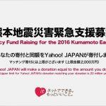 【Yahoo!基金】熊本地震災害緊急支援募金_1