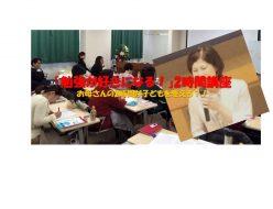 第1回「勉強が好きになる!」2時間講座(フラクタル心理学教育心理コース)_1