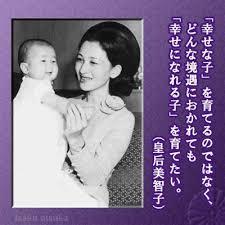美智子皇后妃殿下