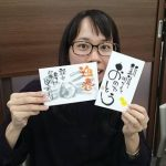 【第8回】きくちゃんの己書道場(年賀状編)_2