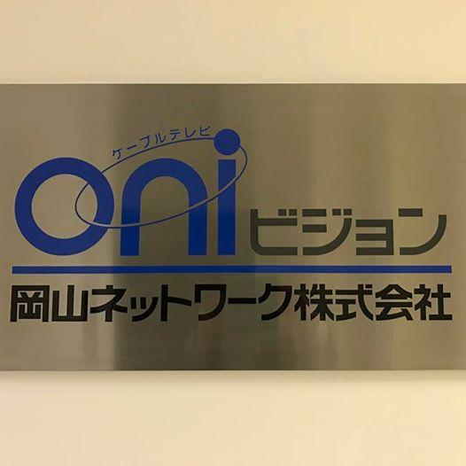 岡山ネットワーク株式会社(oniビジョン)ケーブルテレビ収録_20170124_1