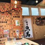 「大掃除終わりのスタッフ懇親会 in 横濱 魚満_20170226」_1