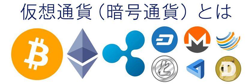 未来のお金「仮想通貨(暗号通貨)」と社会を変えるブロックチェーンの仕組み