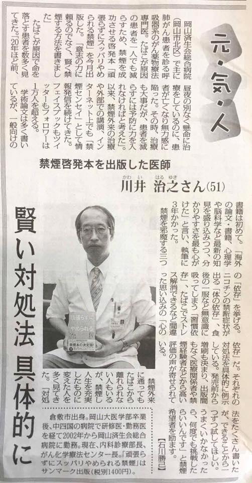 勉強カフェ会員の川井先生の本の記事が山陽新聞と毎日新聞に掲載