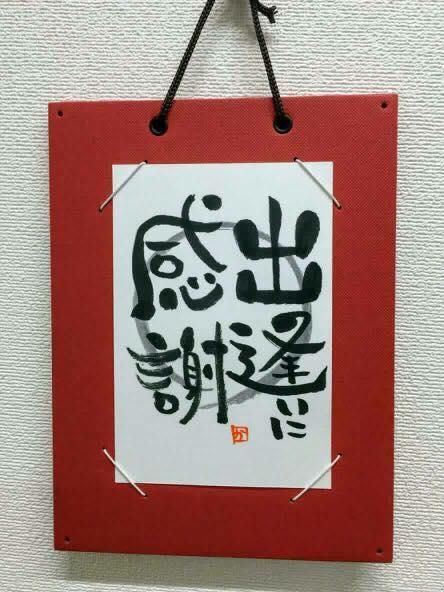 【第21回】きくちゃんの己書道場_15