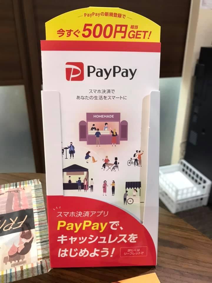 勉強カフェ岡山スタジオPayPayキャンペーン