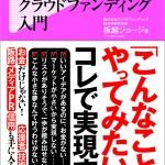 日本人のためのクラウドファンディング入門