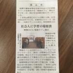 山陽新聞_掲載