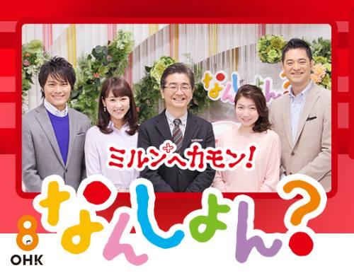 OHK岡山放送_「なんしょん?」_1