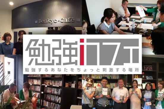 学びを通じて幸せな大人を増やしたい!岡山駅前に勉強カフェオープン!!