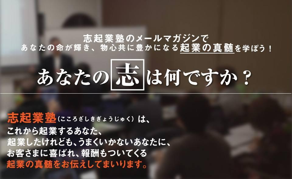 【志事で喜業】志起業塾【ウェブセミナー組】VOL.1_1