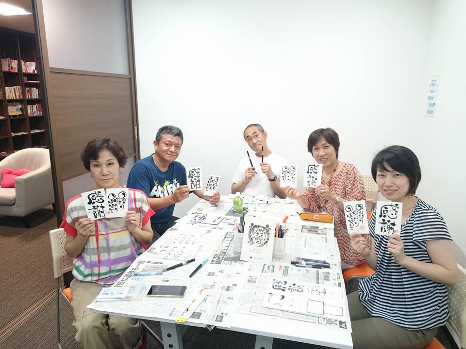 【第2回】きくちゃんの己書道場_2