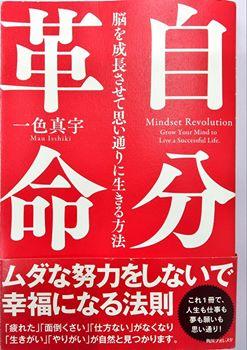 「自分革命」ムダな努力をしないで幸せになる法則_福川 美樹さんより献本_1