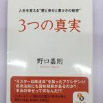 野口嘉則さんの著書「3つの真実」_1