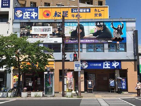 「隣の部屋に提携先の鹿島朝日高等学校さんが入って来ましたので、看板がつき外観も華やかになりました!」_1
