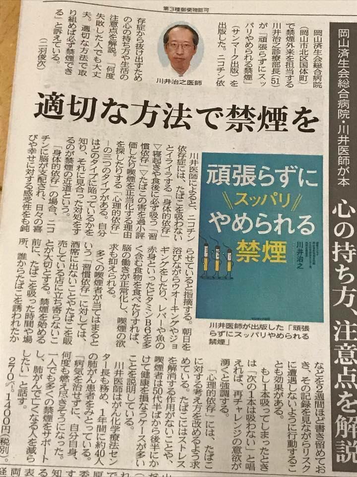 「勉強カフェ会員の川井先生の本の記事が山陽新聞と毎日新聞に掲載されました!」_1