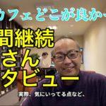 津田さんインタビュー
