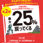 PayPay25%キャッシュバック