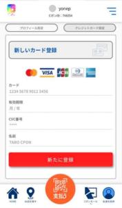 クレジットカード設定3