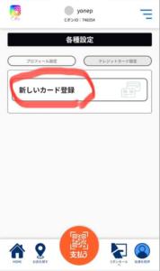 クレジットカード設定2